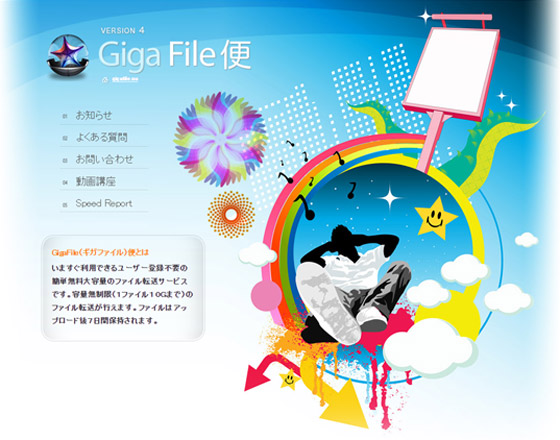 便 giga ファイル