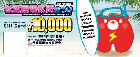 お買い物券10,000円