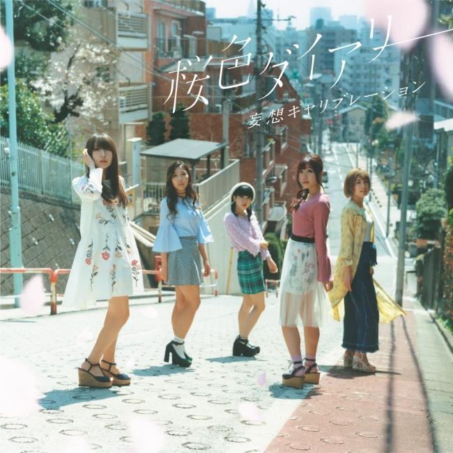 第5弾メジャーシングル『桜色ダイアリー』