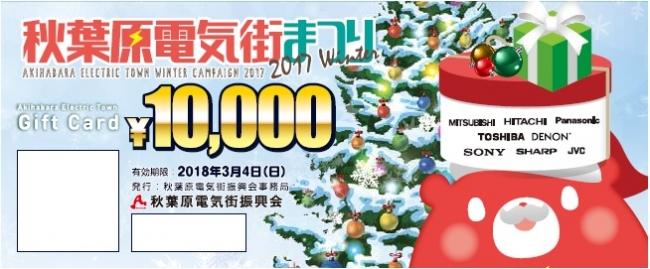 お買物券10000円分