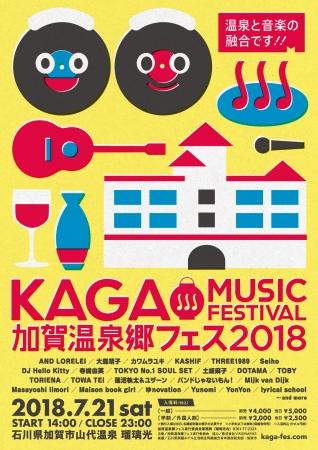 加賀温泉郷フェス2018