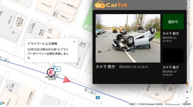 ※2 走行データ画面での閲覧イメージ