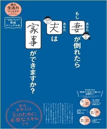 『サンキュ!』7月号特別付録  うちパパ育成マニュアル本