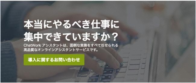 <Chatwork アシスタントサービスイメージ>