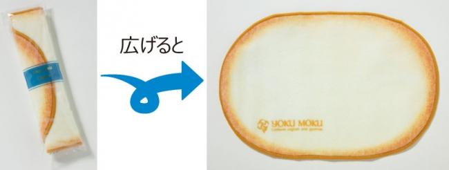 3,000円(税込)商品のノベルティ:ミニタオル広げたサイズ 約 205 × 140(mm)