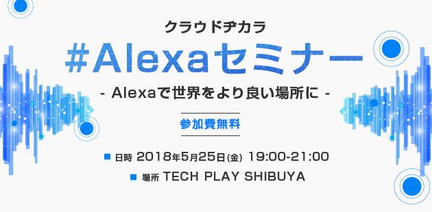 スマートスピーカーの対話デザイン設計を徹底解説! クラウドヂカラ #Alexaセミナー – Alexaで世界をより ...