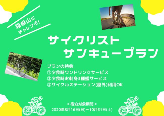 サイクリストの箱根旅を応援!