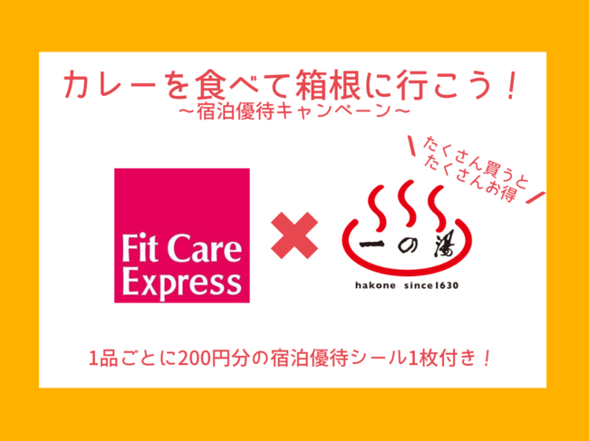 Fit Care Expressのお客様限定キャンペーン!
