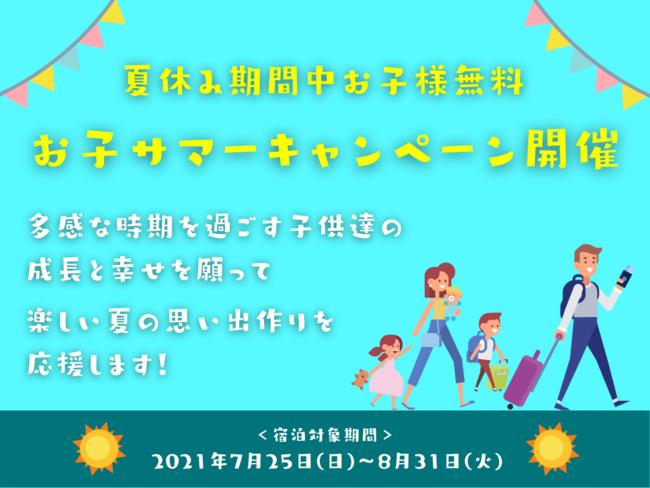 夏休み期間限定でお子様無料!