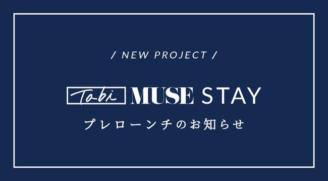 TabiMUSE STAY(タビミューズステイ)