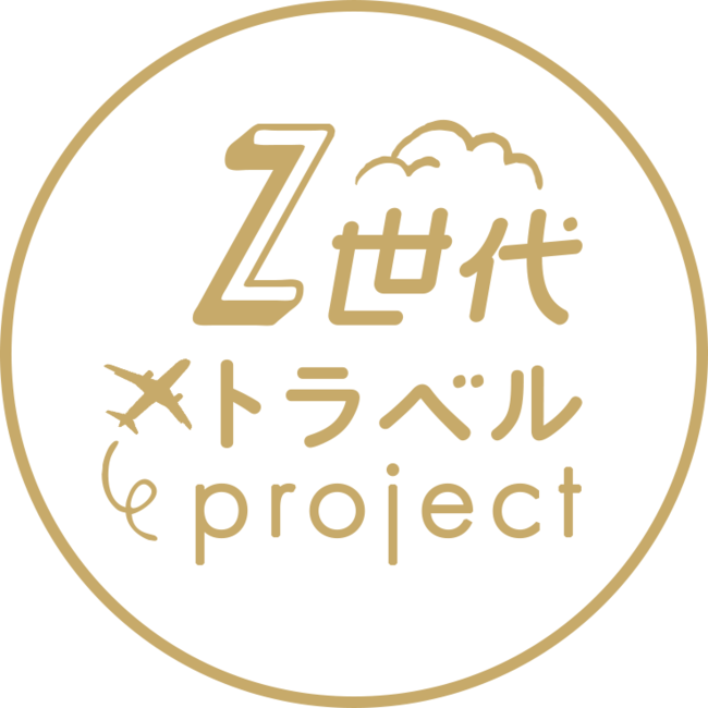 Z世代トラベルプロジェクト