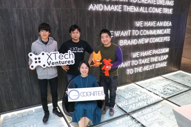(後列左から:XTech Ventures社 アソシエイト 藤原様・代表 西條様、 ディップ社 執行役員 進藤様、前列:コグニティ社 代表 河野)