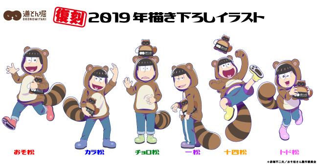 おそ松さん 道とん堀 コラボキャンペーン開催決定 10月2日よりスタート 株式会社道とん堀のプレスリリース