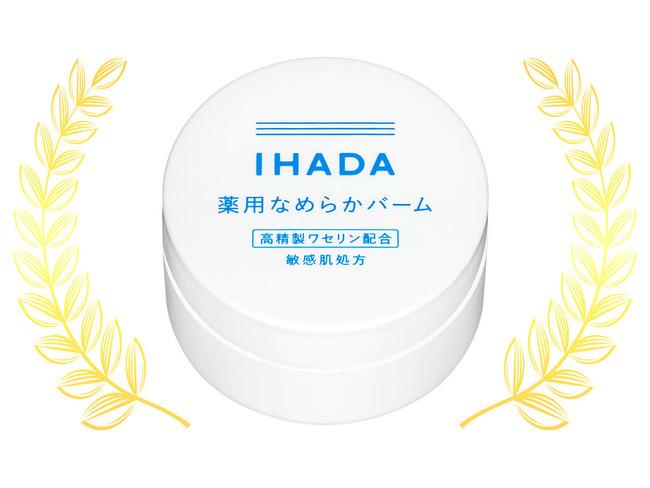 プチプラスキンケア部門 1位 イハダ「薬用クリアバーム」【医薬部外品】