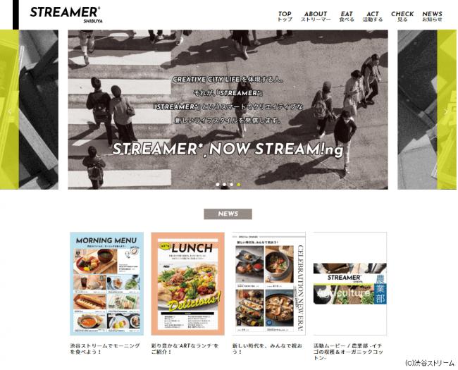 特設サイト「STREAMER SHIBUYA」イメージ