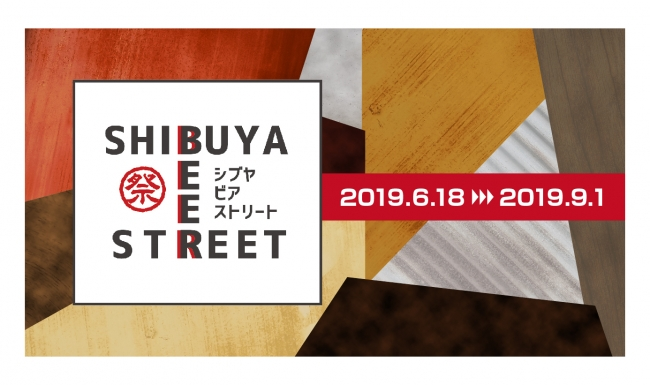 SHIBUYA BEER STREET ロゴマーク