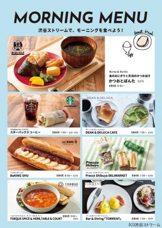 渋谷ストリームで、モーニングを食べよう