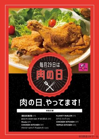 """毎月29日は渋谷ストリームで """"肉の日""""!"""