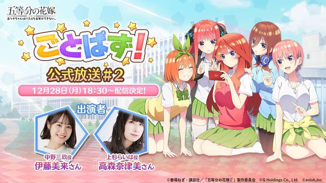 五 等 分 の 花嫁 アニメ 二 期