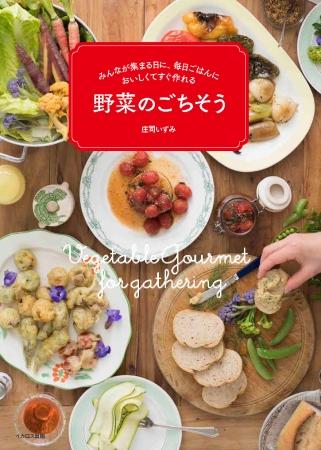 『みんなが集まる日に、毎日ごはんにおいしくてすぐ作れる野菜のごちそう』1512円(税込) イカロス出版