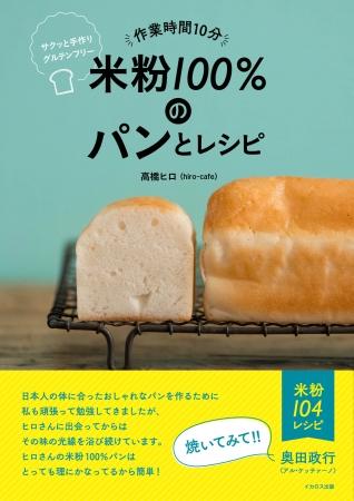2017年10月19日発売 高橋ヒロ(hiro-cafe)著 イカロス出版