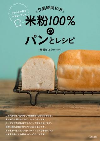 定価1512円 B5判・並製・96ページ イカロス出版
