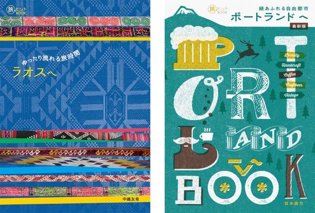 『ゆったり流れる旅時間 ラオスへ』(左)と『緑あふれる自由都市 ポートランドへ 最新版』。