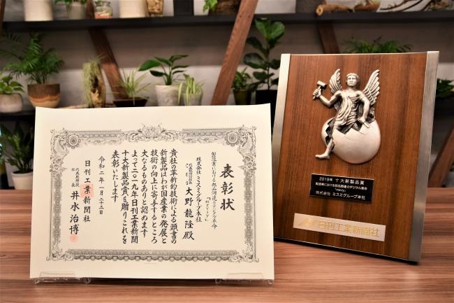 第62回(2019年)十大新製品賞 賞状と楯