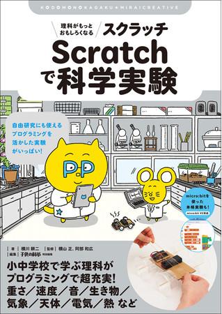 話題の書籍「理科がもっとおもしろくなる! Scratchで科学実験」の著者がワークショップに登場!