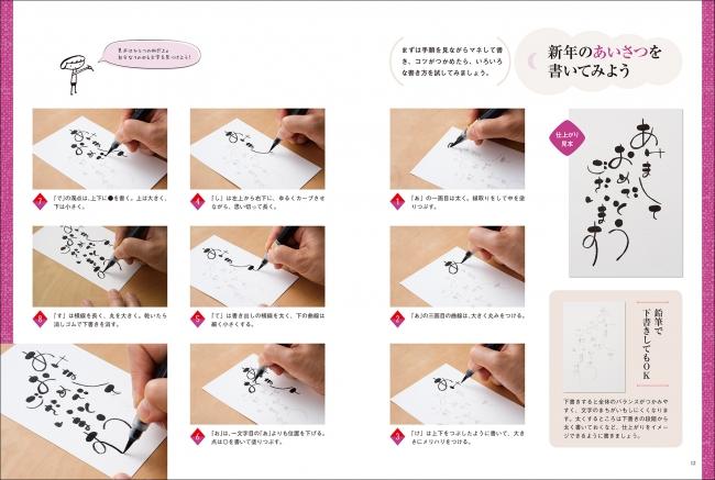 デザイン 年賀状 手書き
