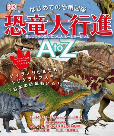 ☆大迫力☆人気の恐竜達が大行進♪ はじめてにぴったりの「恐竜図鑑 ...