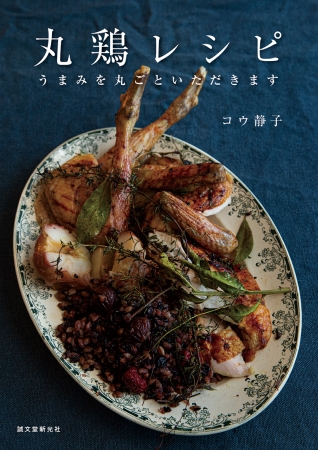 ぜひ試してほしい☆鶏肉のうまみを堪能できる<丸鶏料理>。大皿
