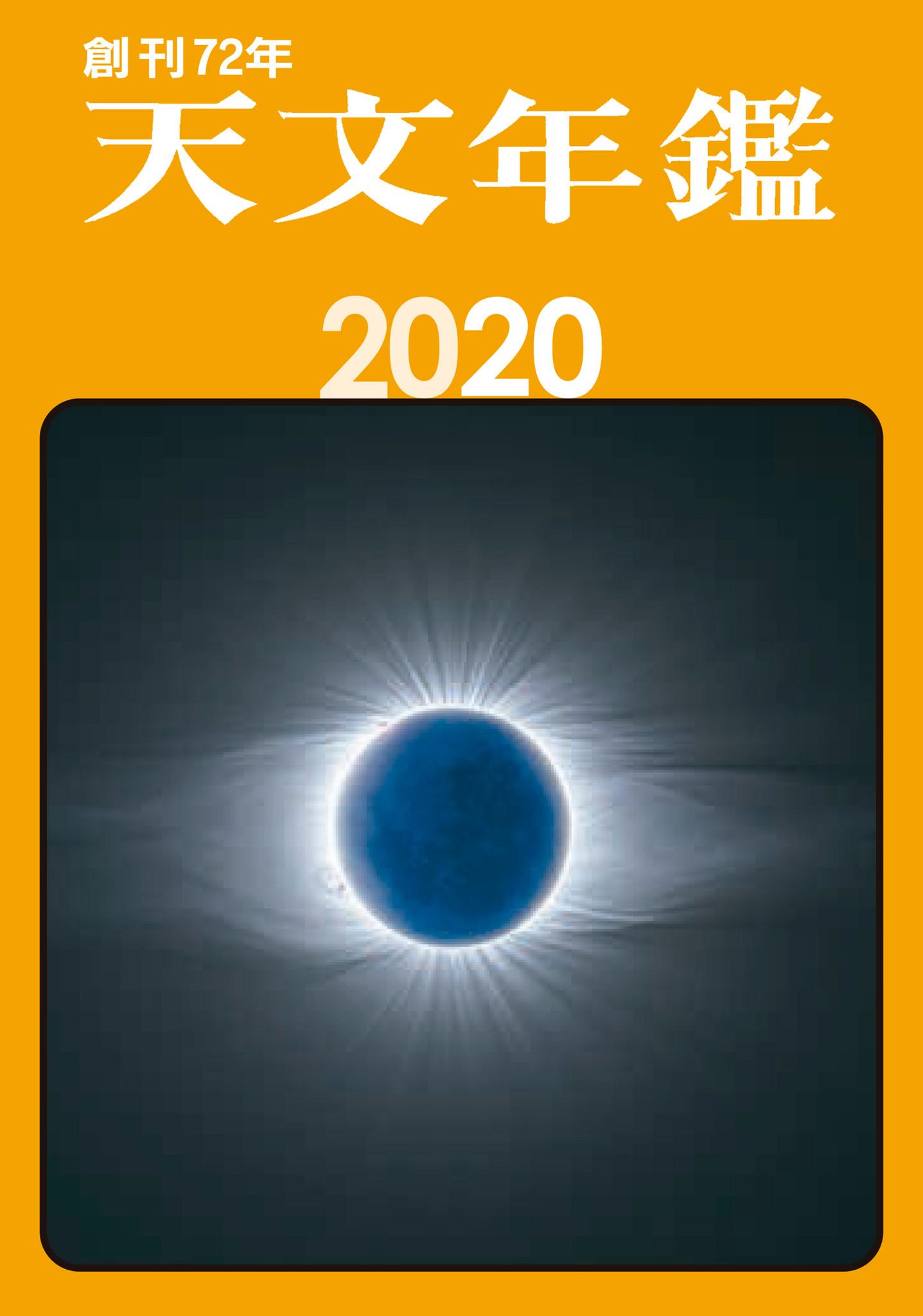 天文ファンに愛されて、創刊72年 》天文データ集『天文年鑑』が ...