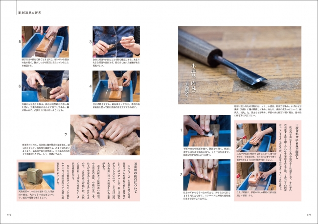研ぎ 彫刻 方 刀