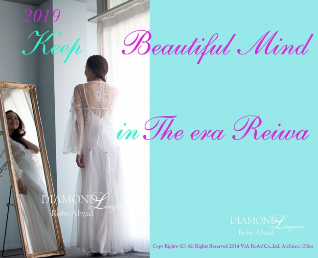 Keep Beautiful mind in The era Reiwa! by RobeAbyad