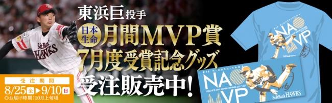 bf442179e3 2017年 | 福岡ソフトバンクホークス | Sports55