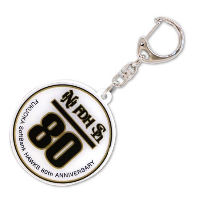 キーホルダー(80周年ロゴ)・表