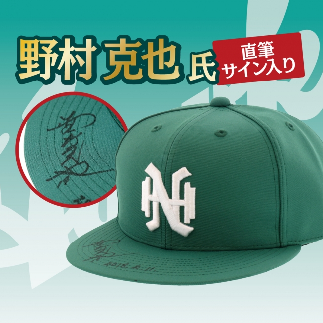 【通販限定】野村克也氏直筆サイン入り南海キャッププレゼント