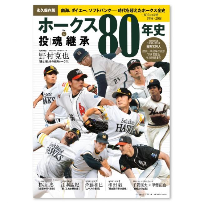 『ホークス80年史』全2巻 第1巻:投手編「投魂継承」