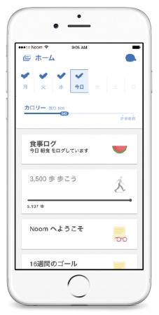 【Noomコーチログイン画面】
