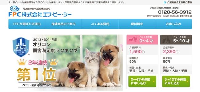 小型犬のペット保険ランキング