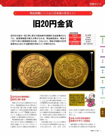 週刊 日本の貨幣コレクション』...