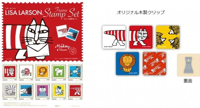 オリジナル フレーム切手セット「リサ・ラーソン」