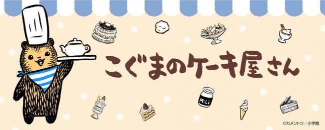期間限定カフェ 「こぐまのケーキ屋さん」3/7(水) ~ 3/25(日) @渋谷LOFT 2F #こぐまのケーキ屋さん #カフェ #カメントツ #カフェ @ 渋谷LOFT 2F | 渋谷区 | 東京都 | 日本