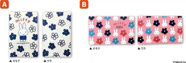 通帳ケースA・B 各550円(税込)