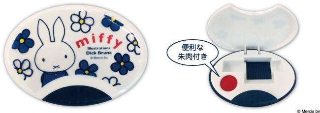 ワンプッシュ印鑑ケース 750円(税込)