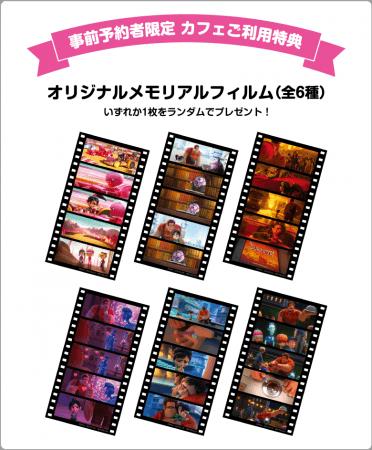 オリジナルメモリアルフィルム(全6種)
