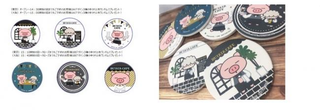 予約者特典:オリジナル陶器コースター【Aデザイン】【Bデザイン】