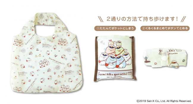 エコバッグ 1,000円+税