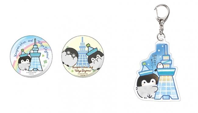 コウペンちゃん 東京スカイツリー(R)な缶バッジ(虹、イエロー)、コウペンちゃん 東京スカイツリー(R)なアクリルキーホルダー